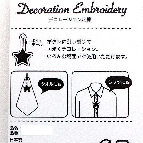 デコレーション刺繍 ブルドッグ 水玉青