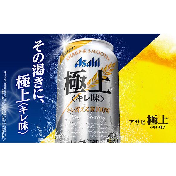 アサヒ 極上<キレ味>350ml 24缶