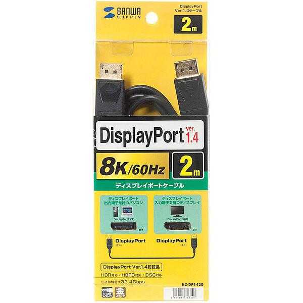 サンワサプライ DisplayPortケーブル 2m(Ver1.4) KC-DP1420 1本(直送品)