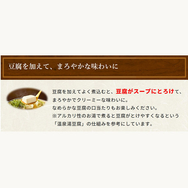 発酵だし 焙煎ごま鍋つゆ 1個