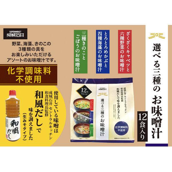 成城石井 選べる三種のお味噌汁 1袋