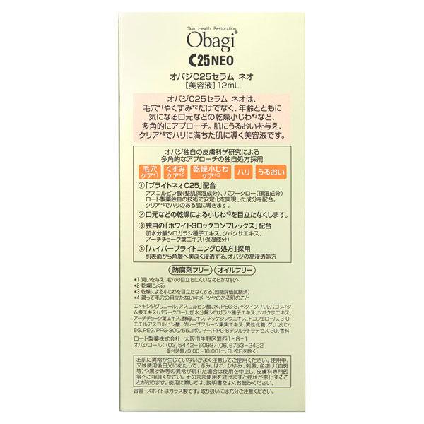 Obagi C25セラム ネオ