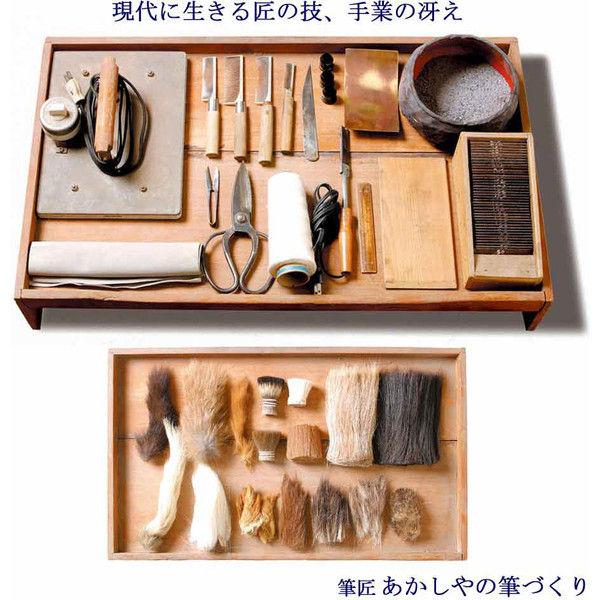 あかしや 書初め用筆 正眼 8号 AJ-300(直送品)