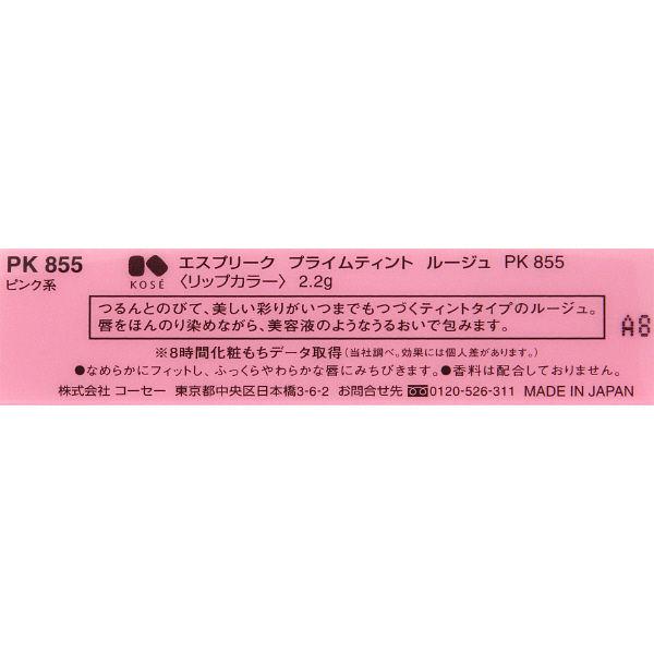 プライムティント ルージュ PK855