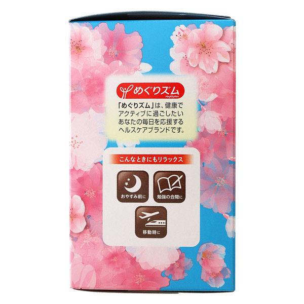 めぐりズム 蒸気でホットアイマスク 桜