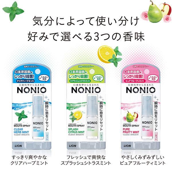 ノニオマウススプレーシトラスミント1個