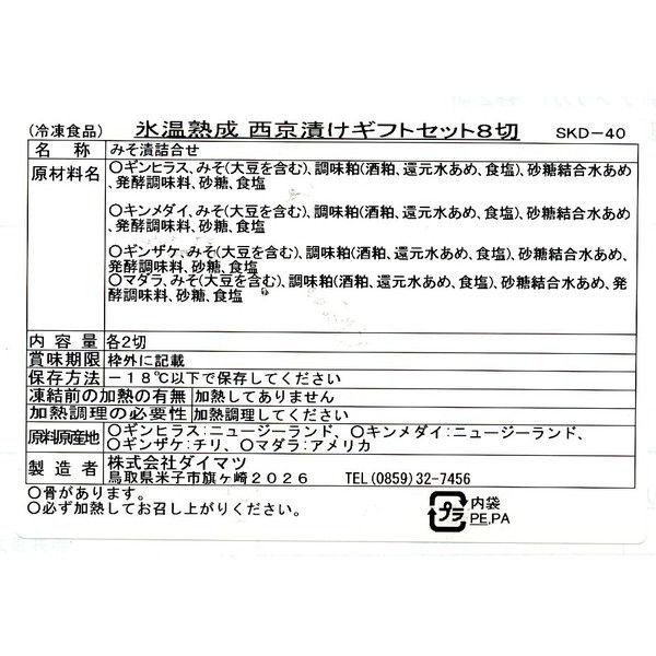 氷温熟成 西京漬けギフトセット8切