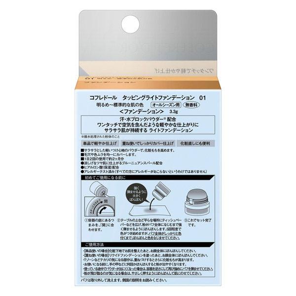 CDタッピングライトファンデーション01