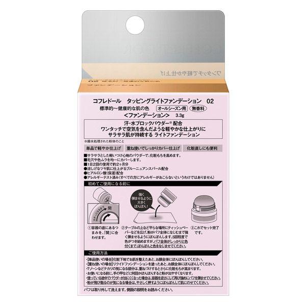 CDタッピングライトファンデーション02