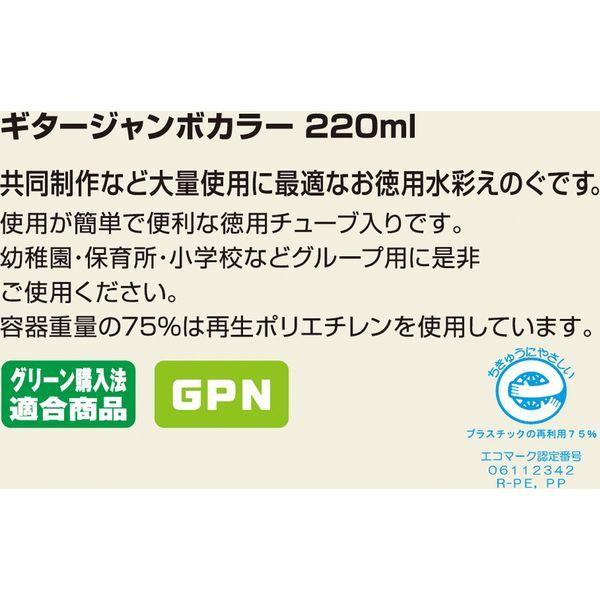 寺西化学工業 ギター ジャンボカラー あか ESJB-T2 3本(直送品)