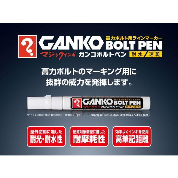 寺西化学工業 マジックインキ GANKOボルトペン 中字 パック 黄 MKOBP-T5 10本 (直送品)