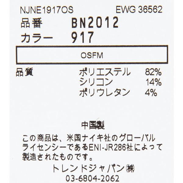 ナイキ フューリーヘッドバンドII黒×白