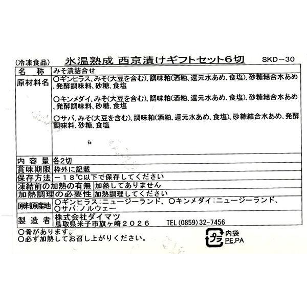 氷温熟成 西京漬けギフトセット6切