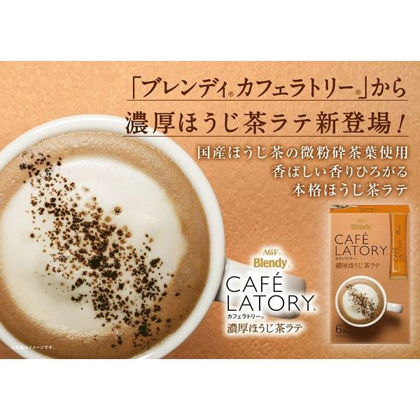 カフェラトリー 濃厚ほうじ茶ラテ