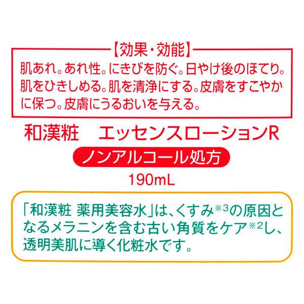 和漢粧エッセンスローション190mL