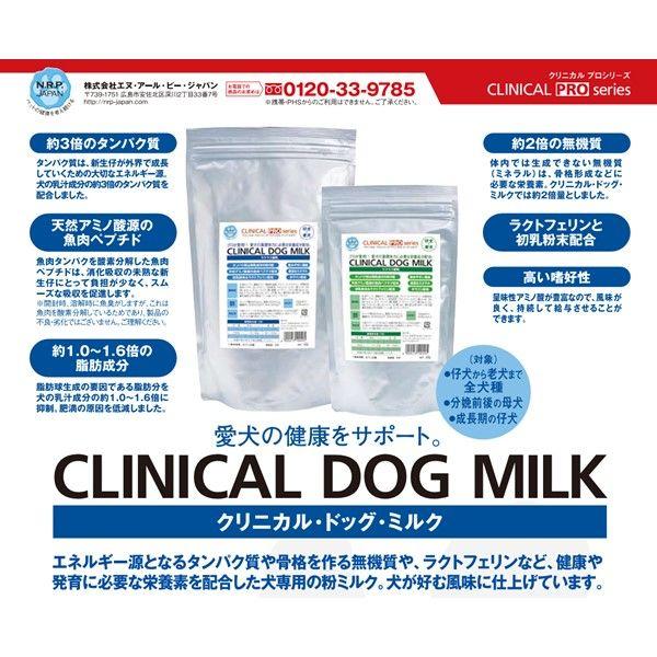 クリニカル ドッグミルク 200g