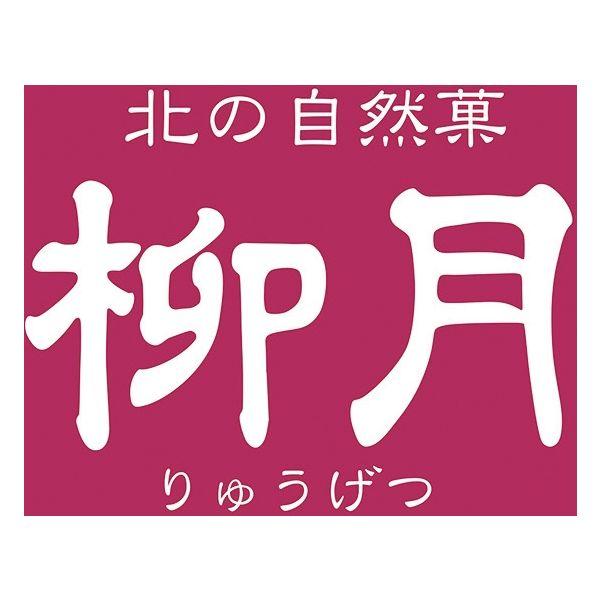 北海道産赤肉メロン&柳月「三方六」セット