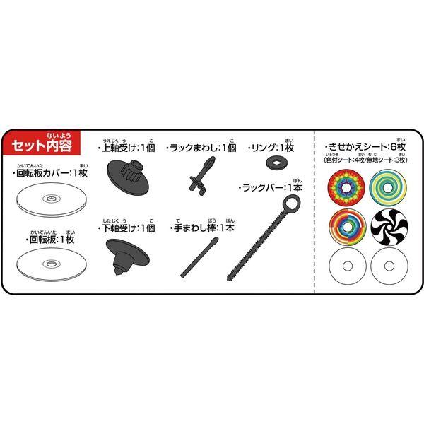 池田工業社 変身!!きせかえコマ(ブリスター) 24720 3個(直送品)
