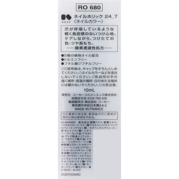 ネイルホリック 24_7 RO680