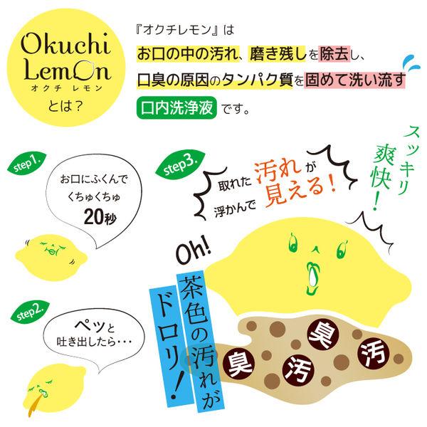 オクチレモン 低刺激 1パック