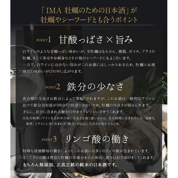 今代司酒造 IMA牡蠣のための日本酒