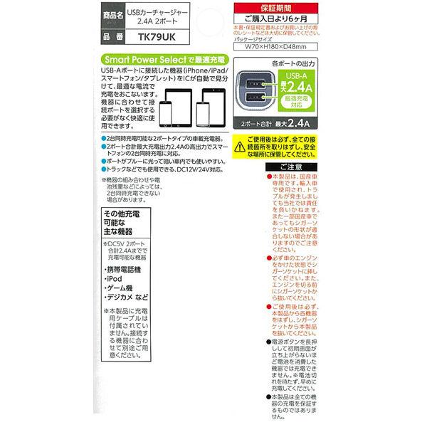 USBカーチャージャー2.4A 2ポート