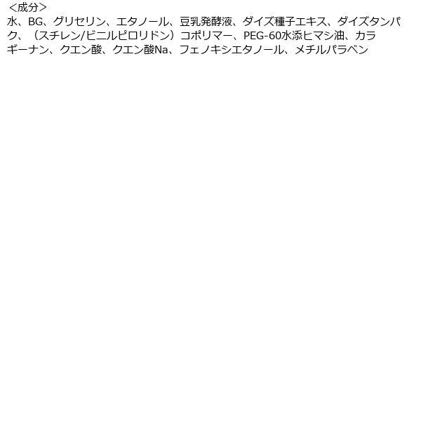 化粧水 NA(限定デザイン)2個