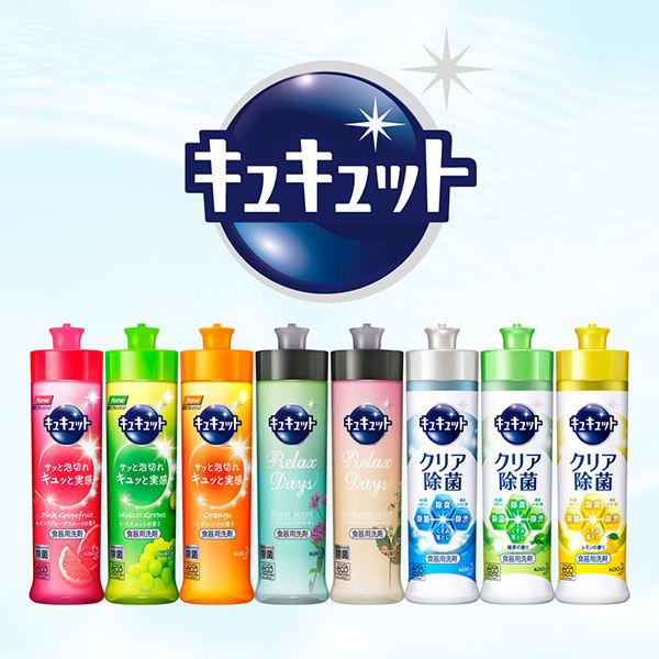 キュキュット マスカットの香り 本体×3