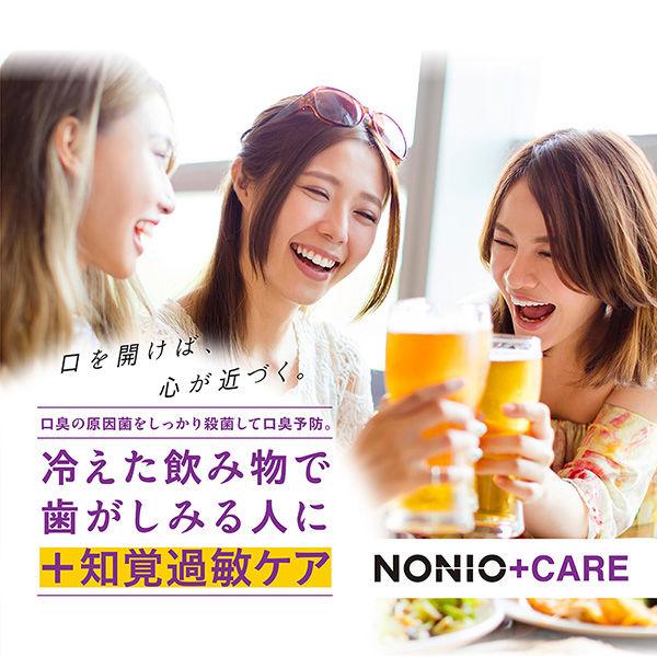ノニオ プラス知覚過敏ケアハミガキ