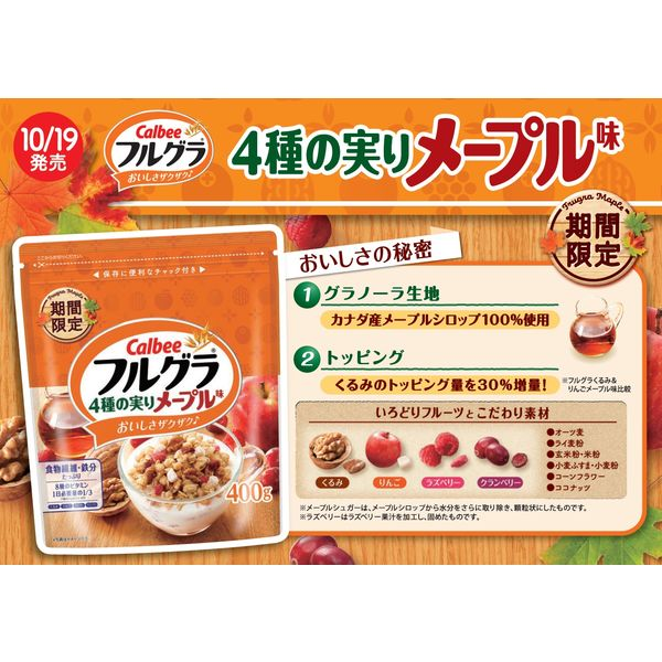 フルグラ4種の実りメープル味 1袋