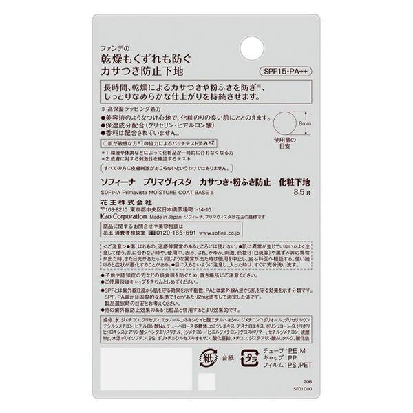カサつき・粉ふき防止 化粧下地トライアル