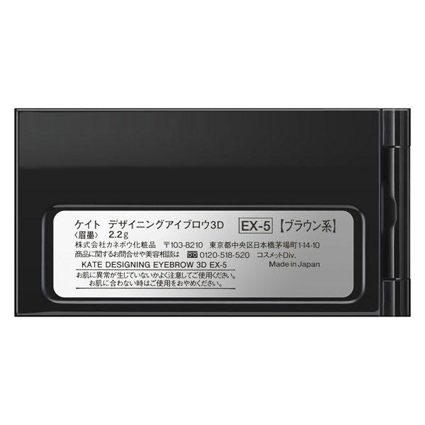 ケイトデザイニングアイブロウ3DEX-5