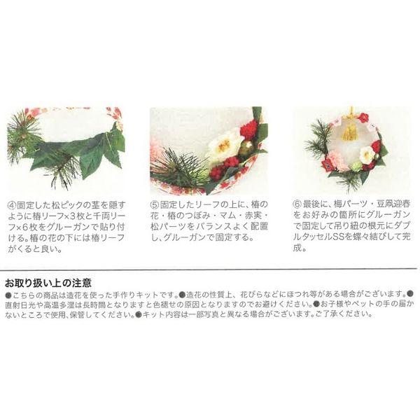 松村工芸 お正月飾り ちりめん輪かざり手作りキット 白 199-2003-1 1セット(直送品)