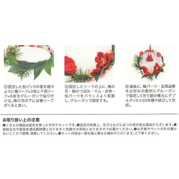 松村工芸 お正月飾り ちりめん輪かざり手作りキット 赤 199-2003-8 1セット(直送品)