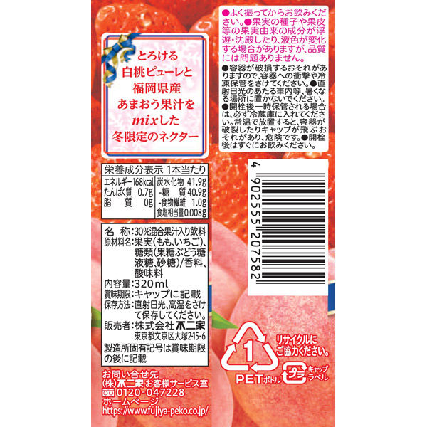 ネクターピーチ&あまおう320ml×6