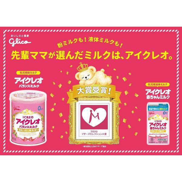 バランスミルク+赤ちゃんミルクセット