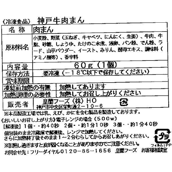 神戸南京町「皇蘭」 神戸牛肉まん
