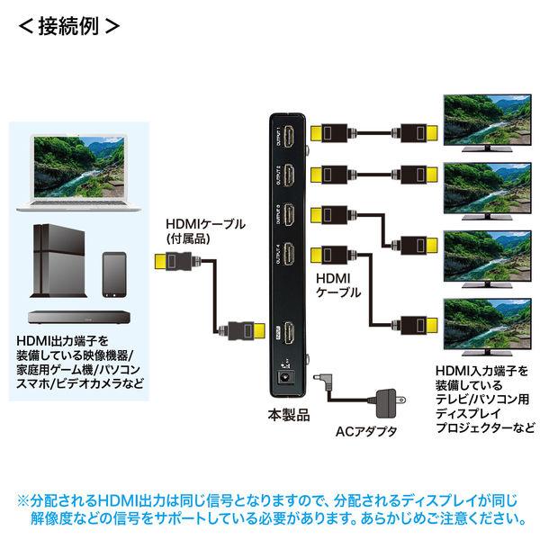 サンワサプライ 4K/60Hz・HDR対応HDMI分配器(4分配) VGA-HDRSP4 1個 (直送品)