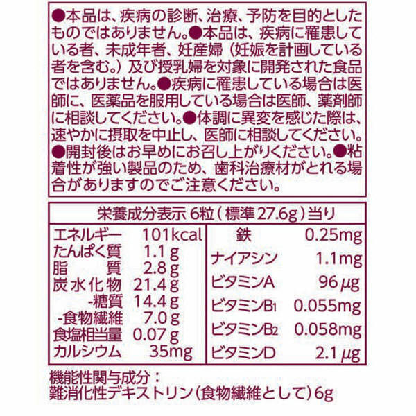 森永製菓 ミルクキャラメルプラス袋 3袋