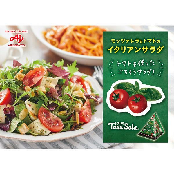 モッツァレラトマトのイタリアンサラダ2個