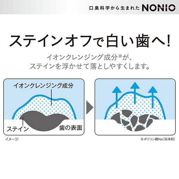 ノニオハミガキクリアハーブミント増量×2