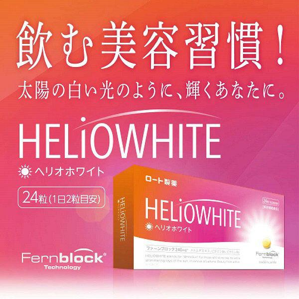 ヘリオホワイト 1箱 ロート製薬