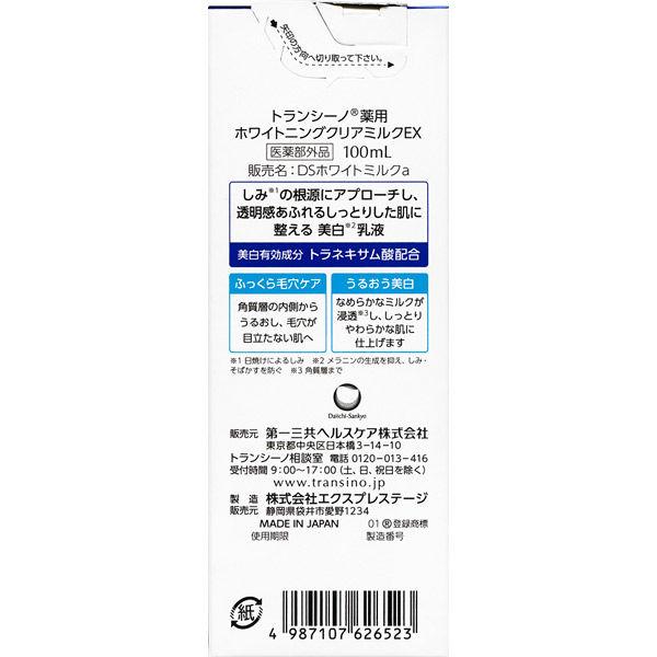 薬用ホワイトニングクリアミルクEX