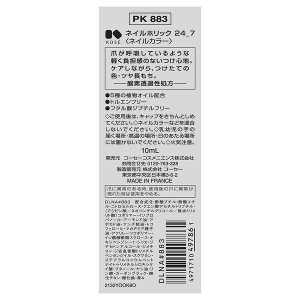 ネイルホリック PK883