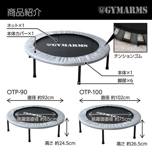 YAMAZEN トランポリン OTP-90(PK)(直送品)
