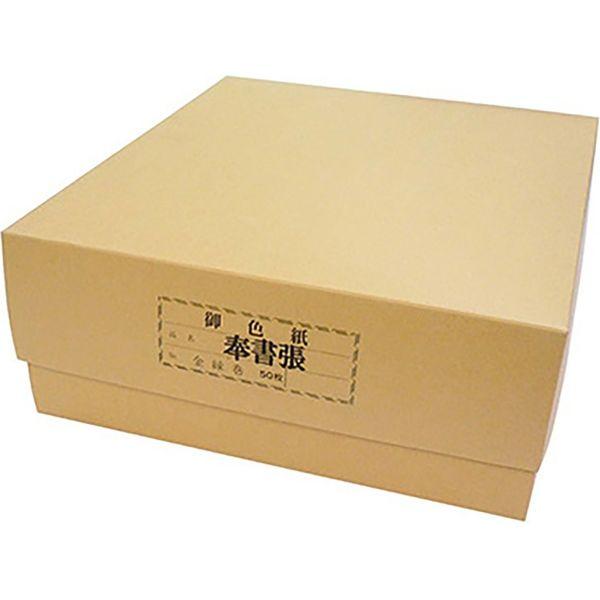 奉書色紙 50枚入 EHS-50P 10箱 エヒメ紙工(直送品)
