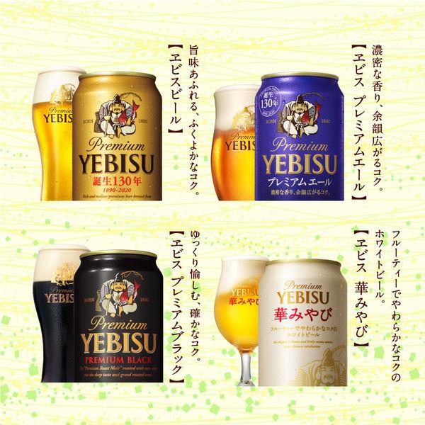 ロハコ限定 ヱビスビール4種飲み比べ