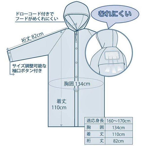 共栄工業 通気性レインコート M 乳白 50181 1セット(6個)(直送品)
