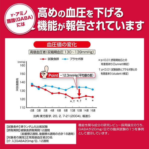 小林製薬の栄養補助食品 血圧ヘルプ 1袋