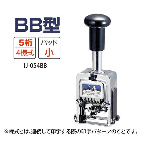 ナンバリングスタンプ BB型 5桁